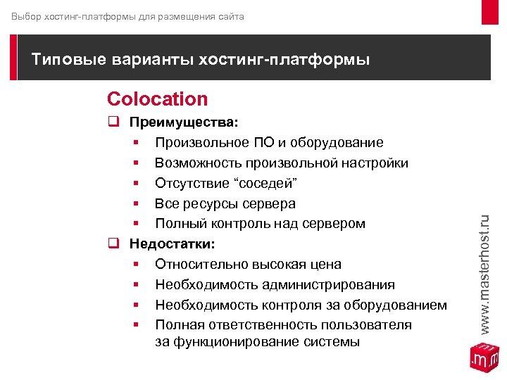 Выбор хостинг-платформы для размещения сайта Типовые варианты хостинг-платформы Colocation q Преимущества: § Произвольное ПО