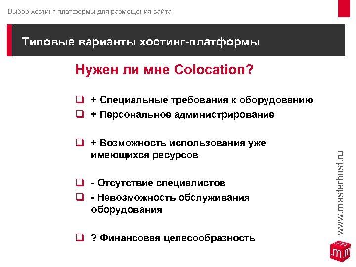 Выбор хостинг-платформы для размещения сайта Типовые варианты хостинг-платформы Нужен ли мне Colocation? q +