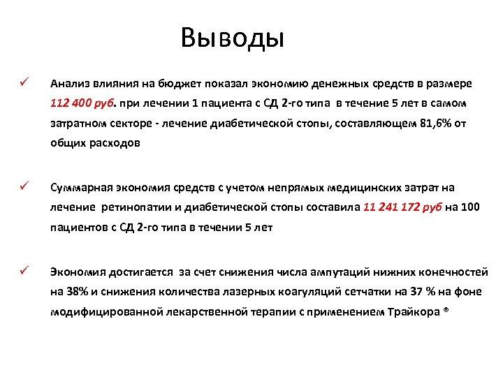 Выводы ü Анализ влияния на бюджет показал экономию денежных средств в размере 112 400