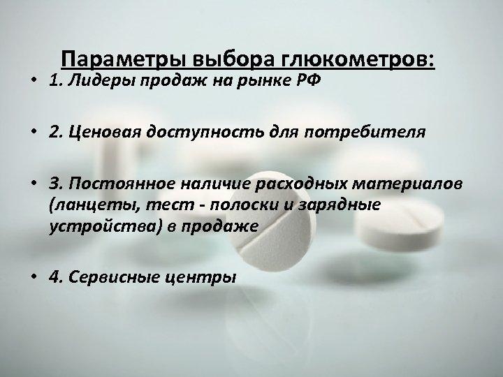Параметры выбора глюкометров: • 1. Лидеры продаж на рынке РФ • 2. Ценовая доступность