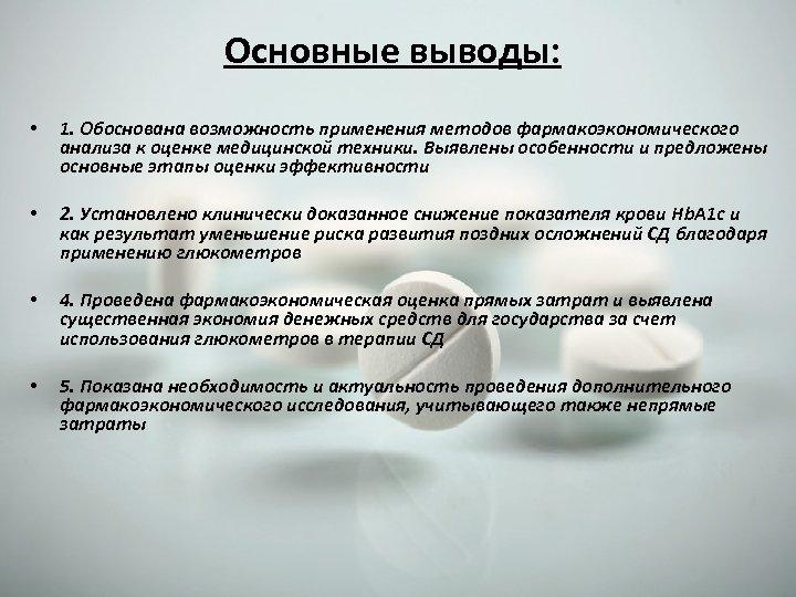 Основные выводы: • 1. Обоснована возможность применения методов фармакоэкономического анализа к оценке медицинской техники.