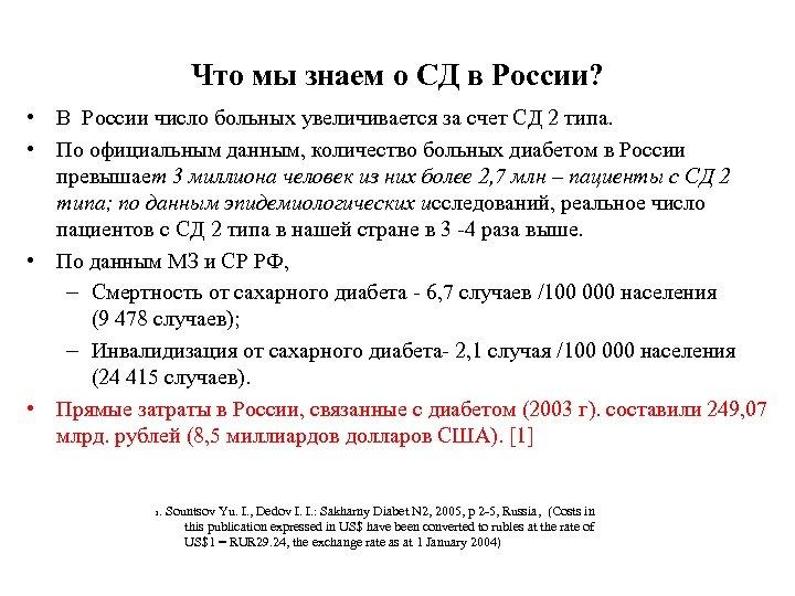 Что мы знаем о СД в России? • В России число больных увеличивается за