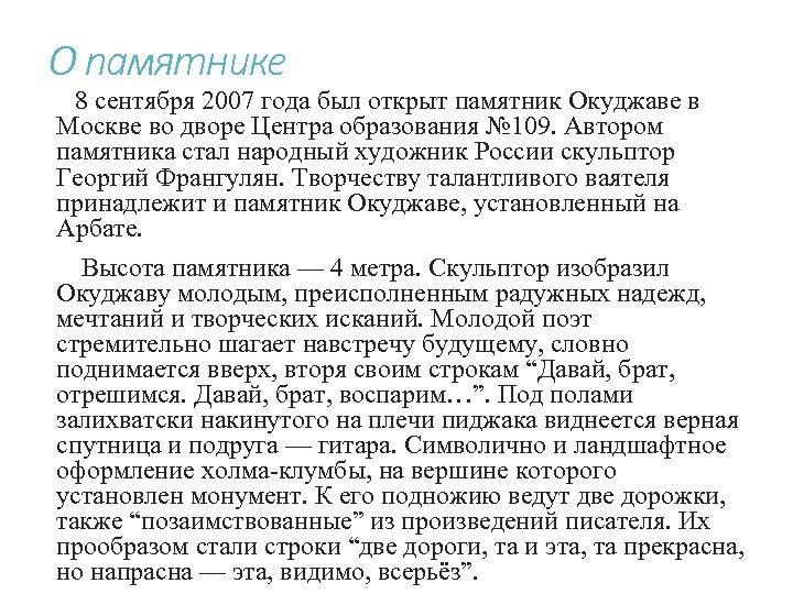 О памятнике 8 сентября 2007 года был открыт памятник Окуджаве в Москве во дворе