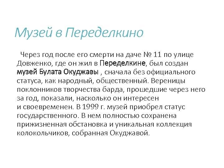 Музей в Переделкино Через год после его смерти на даче № 11 по улице