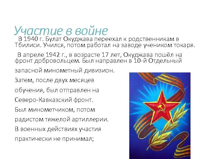 Участие в войне В 1940 г. Булат Окуджава переехал к родственникам в Тбилиси. Учился,