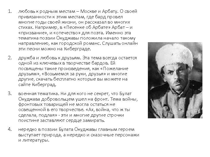 1. любовь к родным местам – Москве и Арбату. О своей привязанности к этим