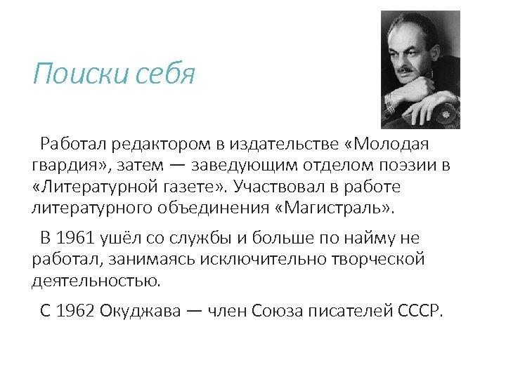 Поиски себя Работал редактором в издательстве «Молодая гвардия» , затем — заведующим отделом поэзии
