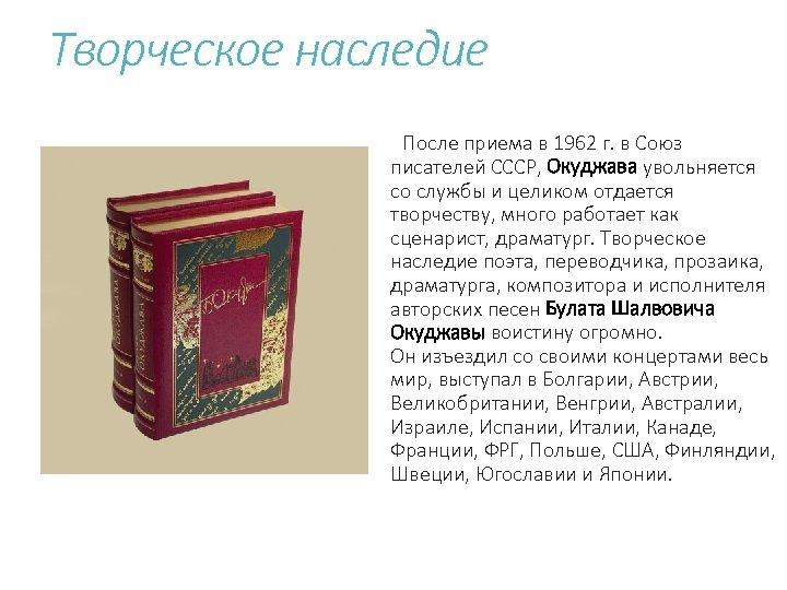 Творческое наследие После приема в 1962 г. в Союз писателей СССР, Окуджава увольняется со