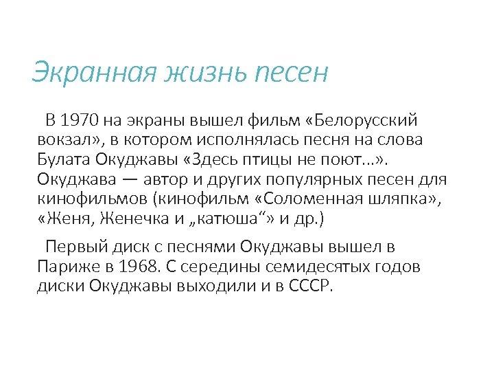 Экранная жизнь песен В 1970 на экраны вышел фильм «Белорусский вокзал» , в котором