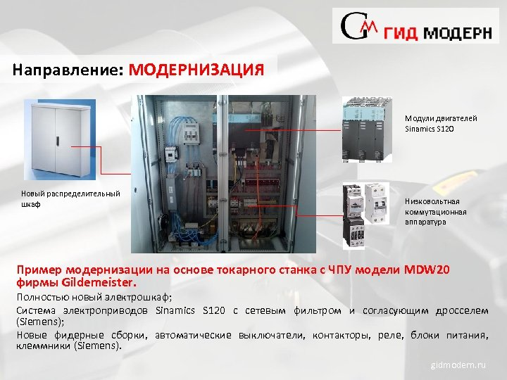 Направление: МОДЕРНИЗАЦИЯ Модули двигателей Sinamics S 120 Новый распределительный шкаф Низковольтная коммутационная аппаратура Пример
