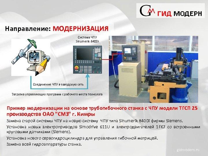 Направление: МОДЕРНИЗАЦИЯ Система ЧПУ Sinumerik 840 Di Соединение ЧПУ в заводскую сеть Загрузка управляющих