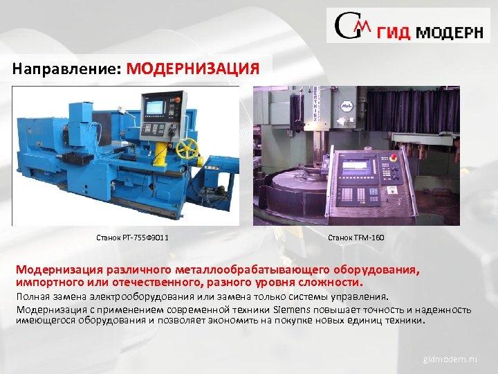 Направление: МОДЕРНИЗАЦИЯ Станок РТ-755 Ф 3011 Станок TFM-160 Модернизация различного металлообрабатывающего оборудования, импортного или