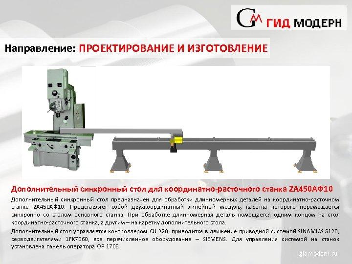 Направление: ПРОЕКТИРОВАНИЕ И ИЗГОТОВЛЕНИЕ Дополнительный синхронный стол для координатно-расточного станка 2 А 450 АФ