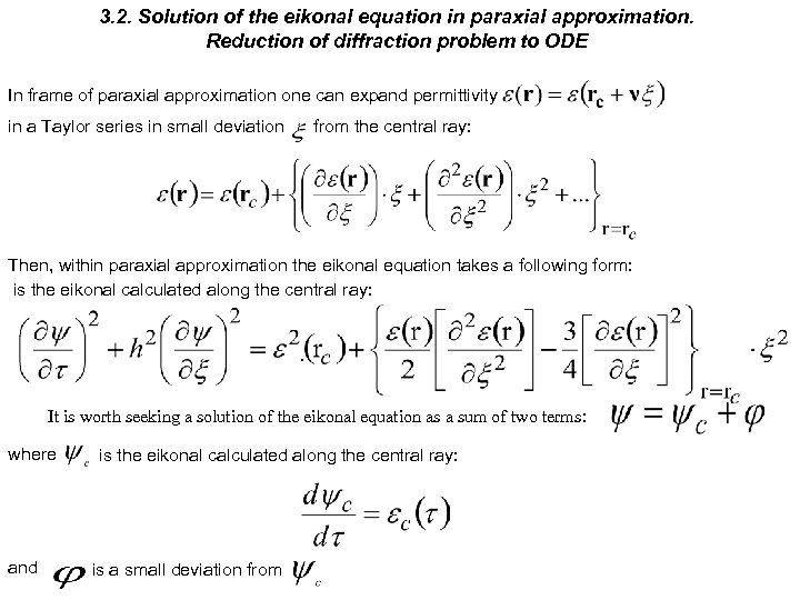 3. 2. Solution of the eikonal equation in paraxial approximation. Reduction of diffraction problem