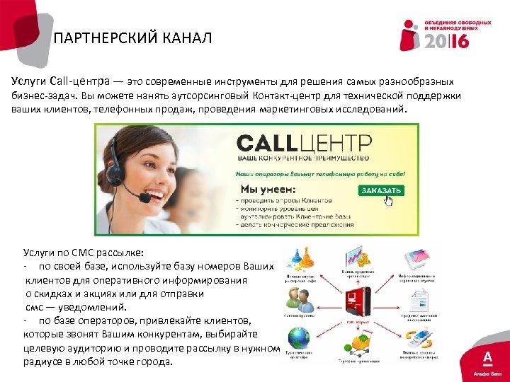 ПАРТНЕРСКИЙ КАНАЛ Услуги Call-центра — это современные инструменты для решения самых разнообразных бизнес-задач. Вы
