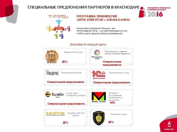 СПЕЦИАЛЬНЫЕ ПРЕДЛОЖЕНИЯ ПАРТНЕРОВ В КРАСНОДАРЕ ПРОГРАММА ПРИВИЛЕГИЙ «КЛУБ КЛИЕНТОВ » АЛЬФА-БАНКА! Альфа-Банк предлагает больше,