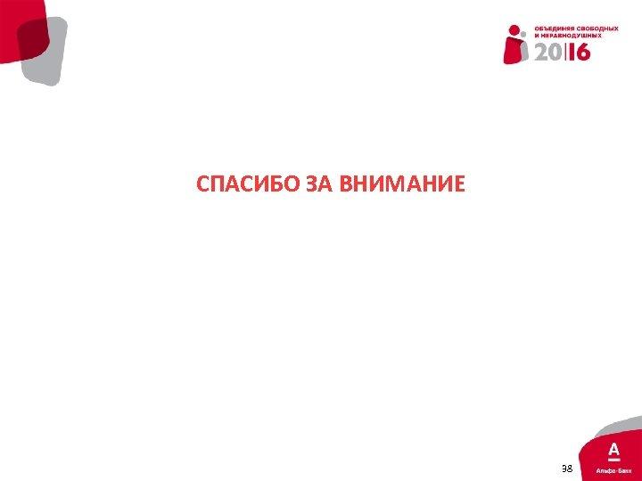 СПАСИБО ЗА ВНИМАНИЕ 38
