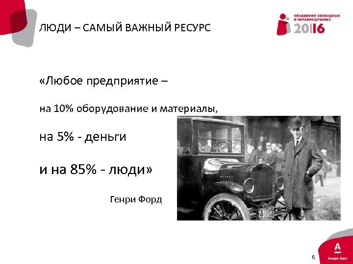 ЛЮДИ – САМЫЙ ВАЖНЫЙ РЕСУРС «Любое предприятие – на 10% оборудование и материалы, на