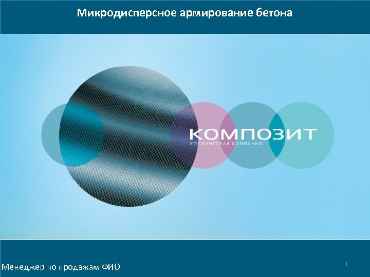 Микродисперсное армирование бетона Менеджер по продажам ФИО 1