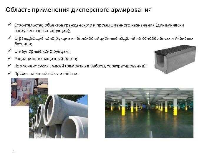 Область применения дисперсного армирования ü Строительство объектов гражданского и промышленного назначения (динамически нагруженные конструкции);