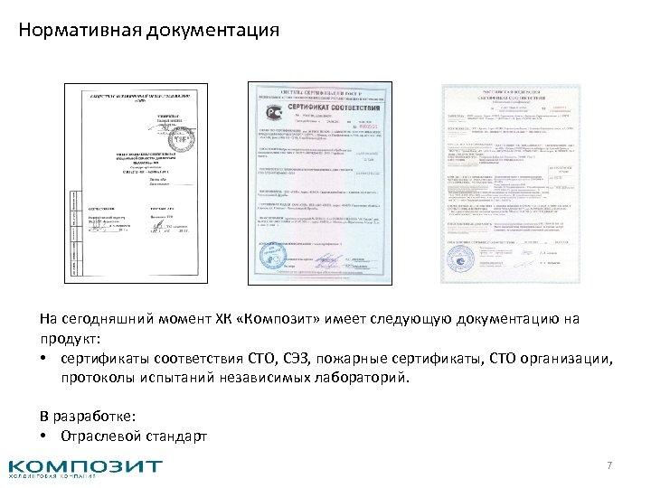 Нормативная документация На сегодняшний момент ХК «Композит» имеет следующую документацию на продукт: • сертификаты