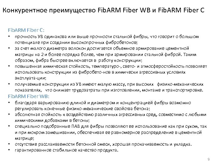 Конкурентное преимущество Fib. ARM Fiber WB и Fib. ARM Fiber С: • • прочность