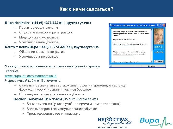 Как с нами связаться? Bupa Healthline + 44 (0) 1273 333 911, круглосуточно –