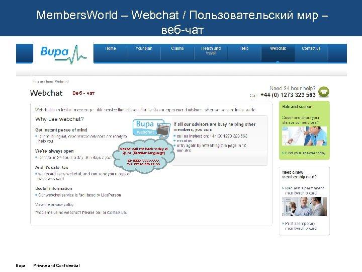 Members. World – Webchat / Пользовательский мир – веб-чат Веб - чат please, call