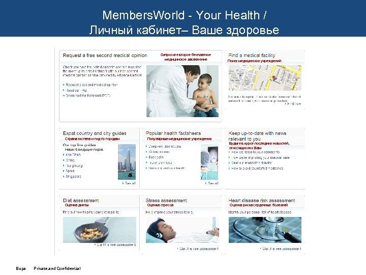 Members. World - Your Health / Личный кабинет– Ваше здоровье Запросите второе бесплатное медицинское