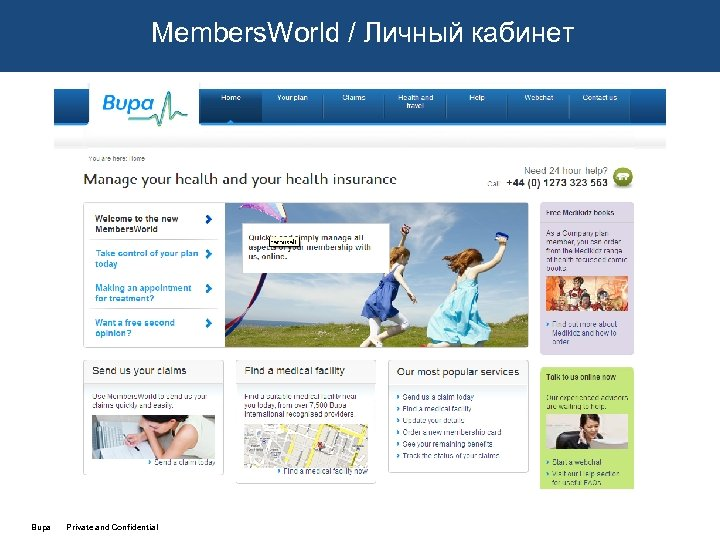 Members. World / Личный кабинет Bupa Private and Confidential