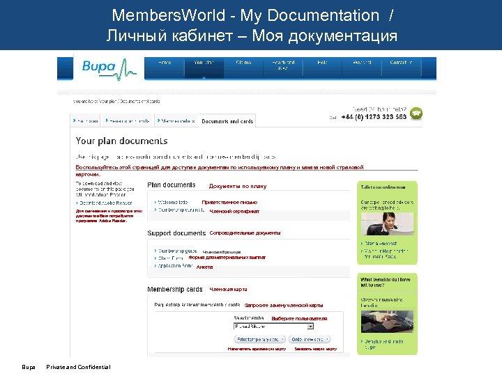 Members. World - My Documentation / Личный кабинет – Моя документация Воспользуйтесь этой страницей