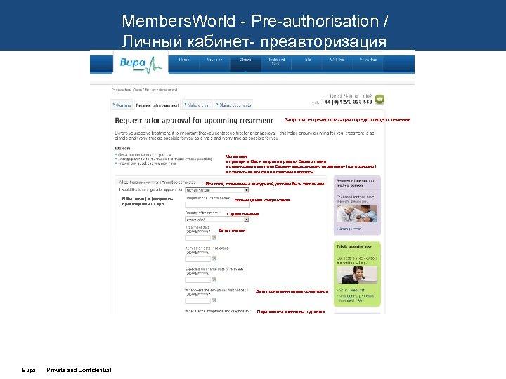 Members. World - Pre-authorisation / Личный кабинет- преавторизация Запросите преавторизацию предстоящего лечения Мы можем: