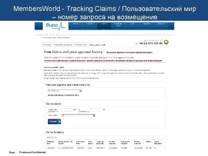 Members. World - Tracking Claims / Пользовательский мир – номер запроса на возмещение Просмотр