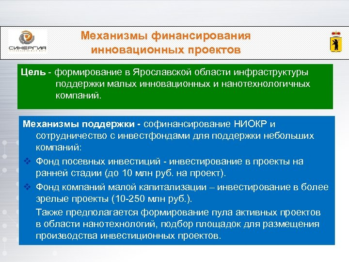 Механизмы финансирования инновационных проектов Цель - формирование в Ярославской области инфраструктуры поддержки малых инновационных