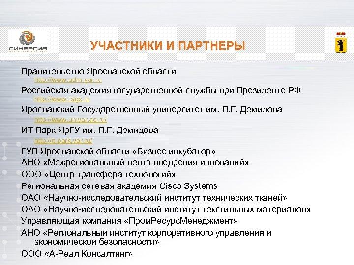 УЧАСТНИКИ И ПАРТНЕРЫ Правительство Ярославской области http: //www. adm. yar. ru Российская академия государственной