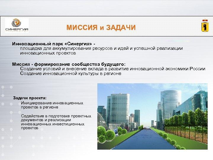 МИССИЯ и ЗАДАЧИ Инновационный парк «Синергия» - площадка для аккумулирования ресурсов и идей и