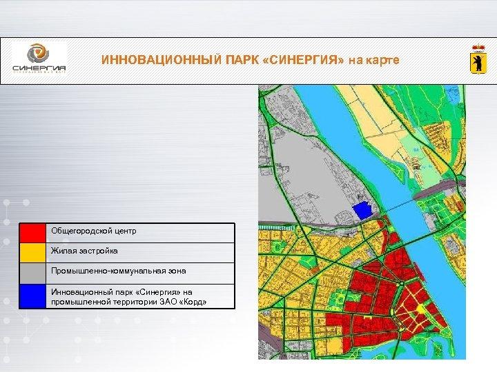 ИННОВАЦИОННЫЙ ПАРК «СИНЕРГИЯ» на карте Общегородской центр Жилая застройка Промышленно-коммунальная зона Инновационный парк «Синергия»