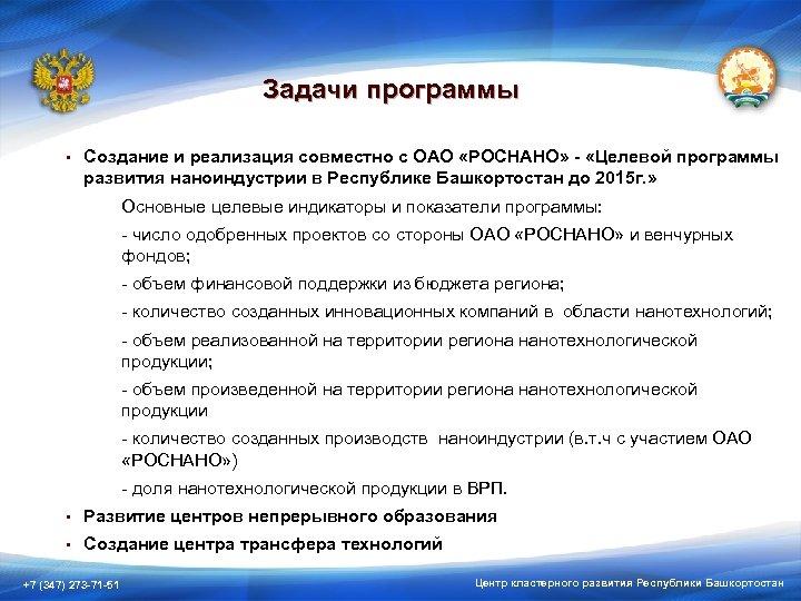 Задачи программы • Создание и реализация совместно с ОАО «РОСНАНО» - «Целевой программы развития