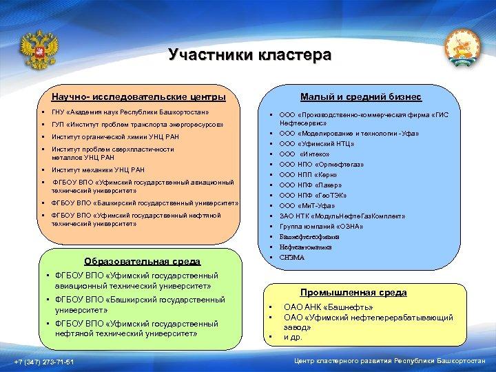Участники кластера Научно- исследовательские центры • ГНУ «Академия наук Республики Башкортостан» • ГУП «Институт