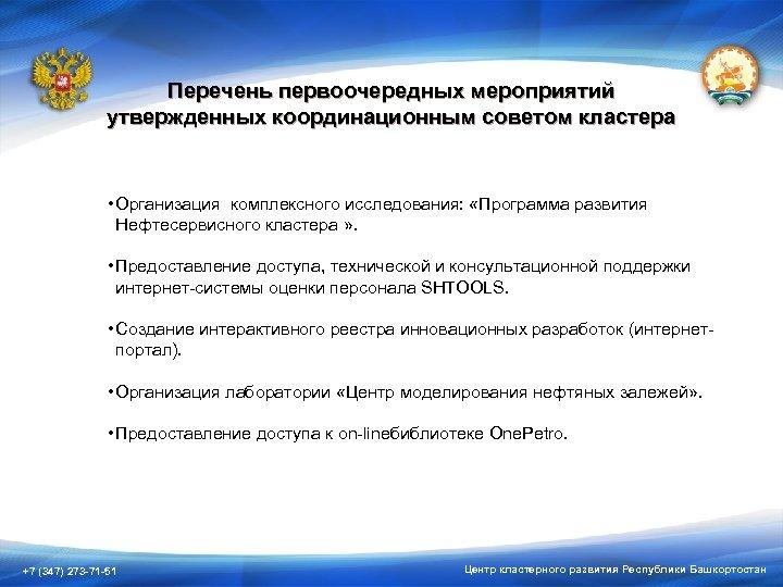 Перечень первоочередных мероприятий утвержденных координационным советом кластера • Организация комплексного исследования: «Программа развития Нефтесервисного