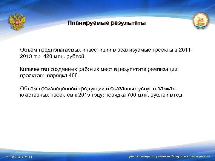 Планируемые результаты Объем предполагаемых инвестиций в реализуемые проекты в 20112013 гг. : 420 млн.