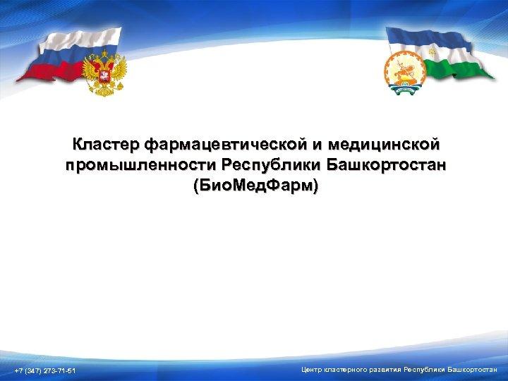 Кластер фармацевтической и медицинской промышленности Республики Башкортостан (Био. Мед. Фарм) +7 (347) 273 -71