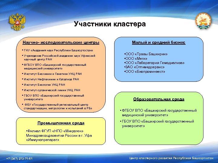 Участники кластера Научно- исследовательские центры • ГНУ «Академия наук Республики Башкортостан» • Учреждение Российской