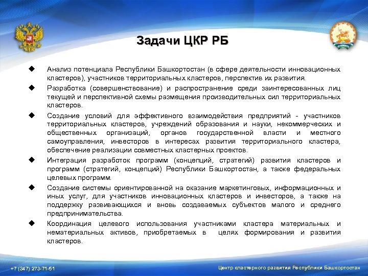 Задачи ЦКР РБ u u u Анализ потенциала Республики Башкортостан (в сфере деятельности инновационных
