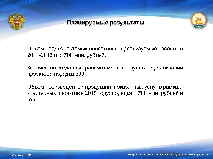 Планируемые результаты Объем предполагаемых инвестиций в реализуемые проекты в 2011 -2013 гг. : 700