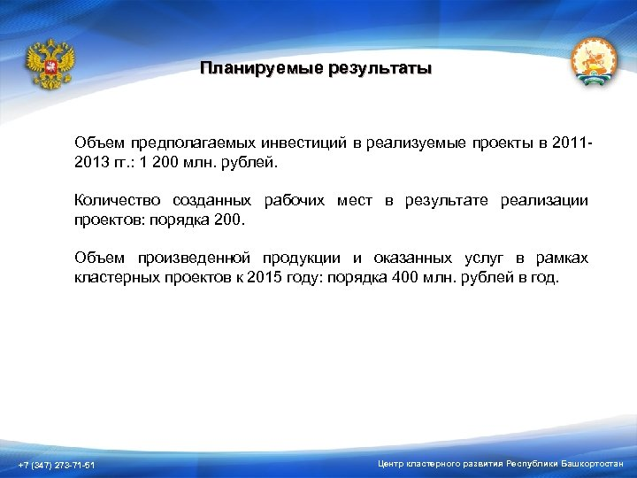 Планируемые результаты Объем предполагаемых инвестиций в реализуемые проекты в 20112013 гг. : 1 200