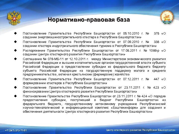 Нормативно-правовая база u u u u Постановление Правительства Республики Башкортостан от 05. 10. 2010