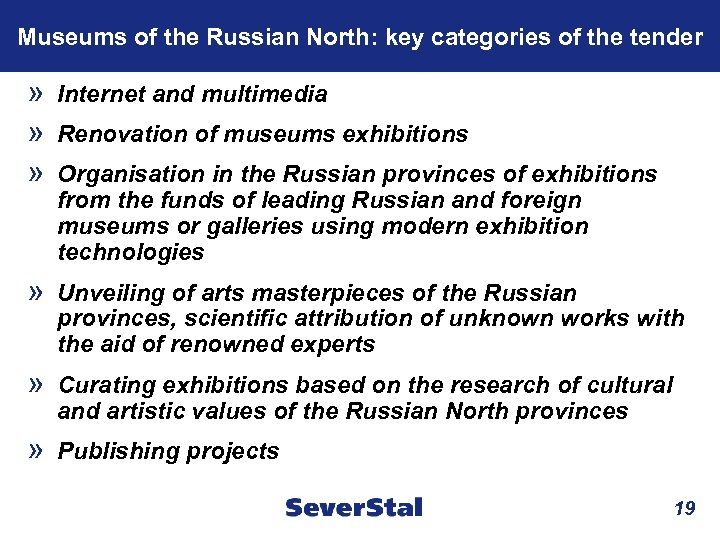 Museums of the Russian North: key categories of the tender » » » Internet