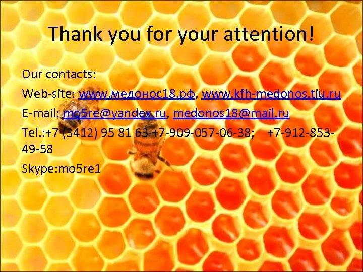 Thank you for your attention! Our contacts: Web-site: www. медонос18. рф, www. kfh-medonos. tiu.