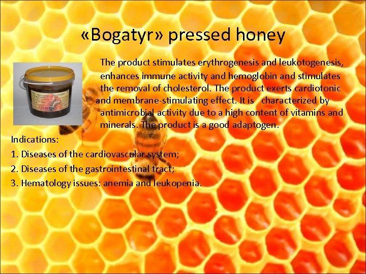 «Bogatyr» pressed honey The product stimulates erythrogenesis and leukotogenesis, enhances immune activity and